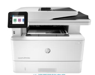 惠普HP LaserJet Pro M329dn一体机驱动下载