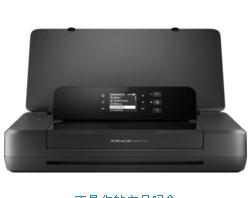 惠普HP OfficeJet 202 官方驱动下载