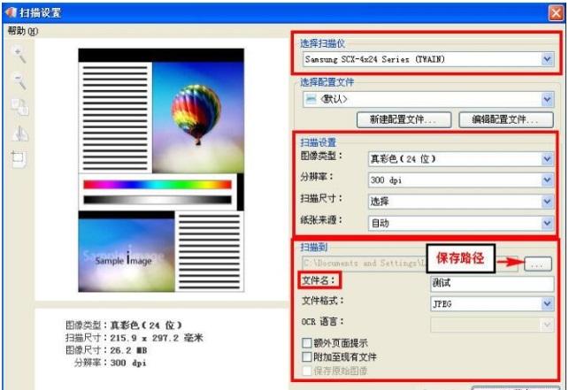 三星 SmarThru Office 软件