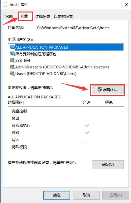 教你解决win10系统修改hosts文件后无法保存的问题