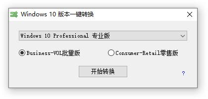 Windows 10 版本一键转换