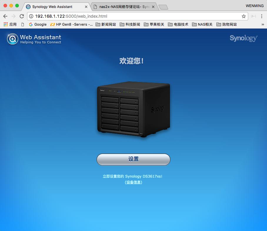 黑群辉DSM 6.2.3 系统安装图文教程