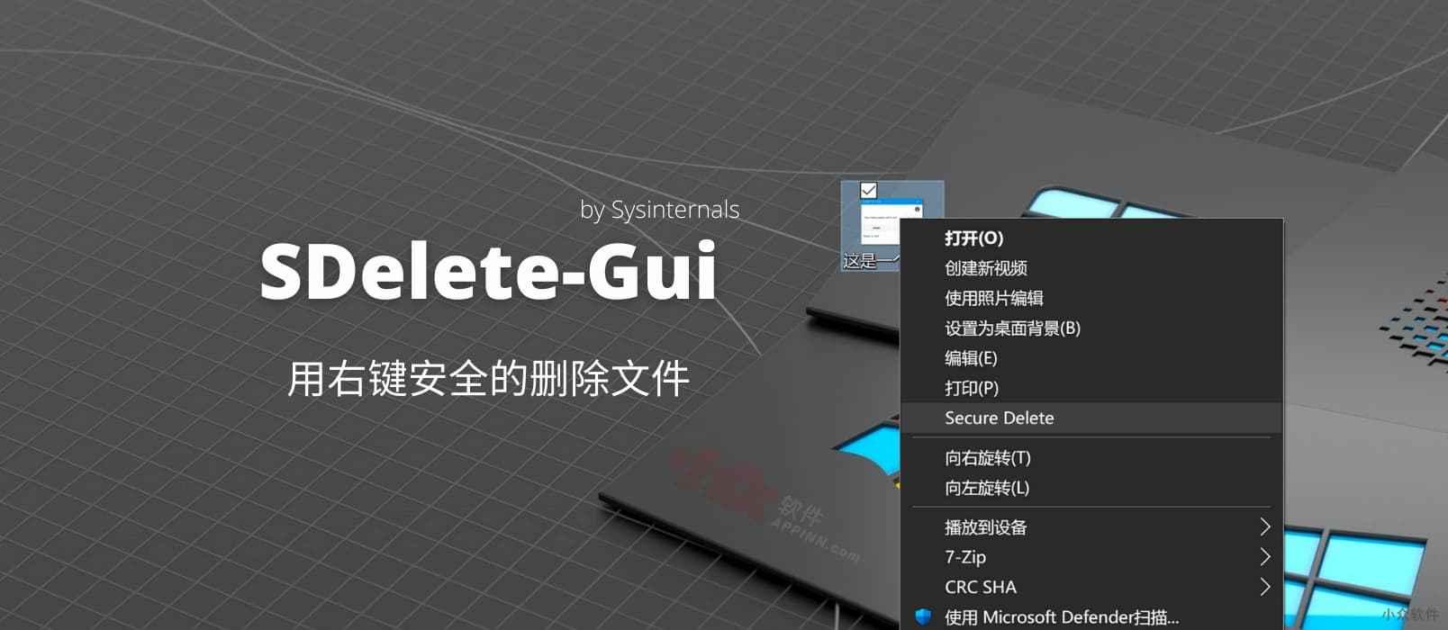 SDelete-Gui – 用右键安全的删除文件,不可恢复[Windows]