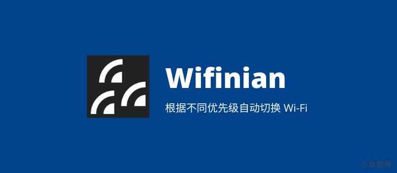 Wifinian – 根据信号强度、指定排序自动切换 Wi-Fi 连接[Windows]