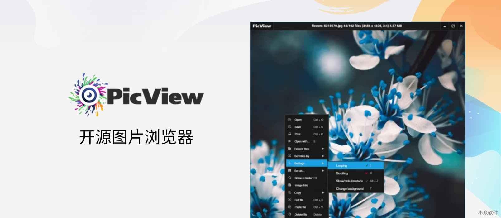 """PicView – 开源图片浏览器,可查看压缩包图片,快速、""""小巧""""[Windows]"""