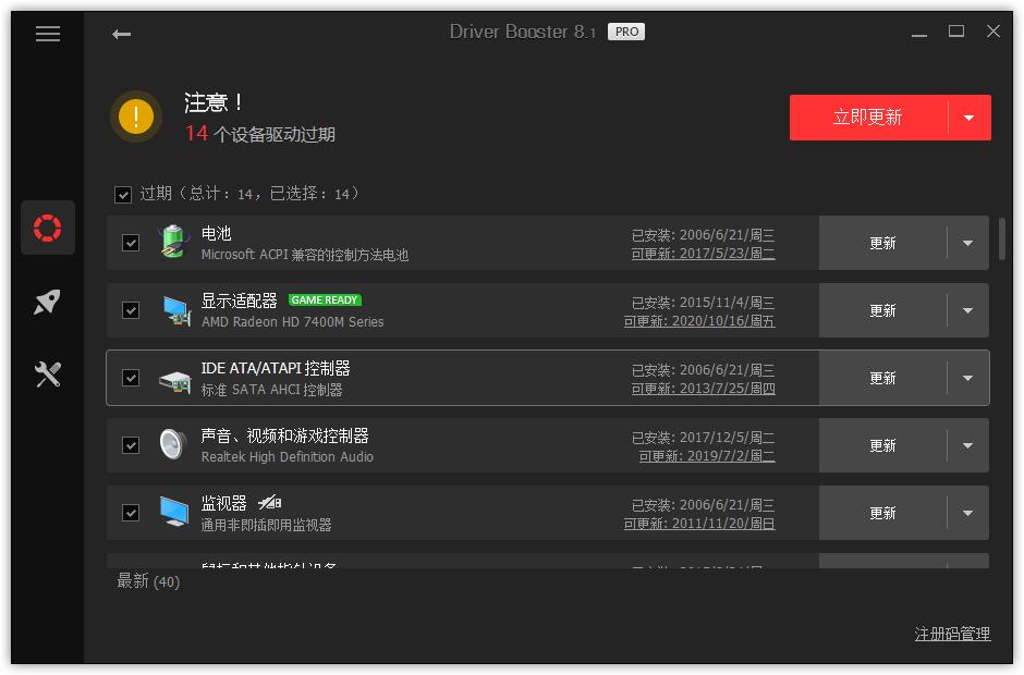 Driver Booster PRO v8.3.0.361 绿色便携版
