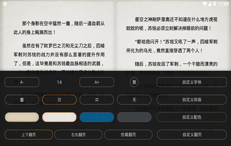 搜书大师 v22.7 for Android 去除广告VIP版