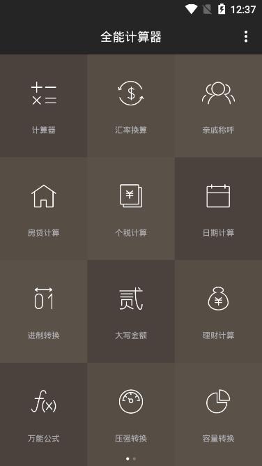 全能计算器 v17.0.1 for Android 去除广告版