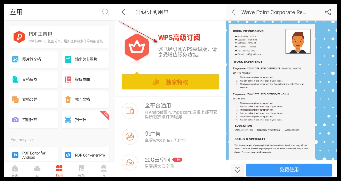WPS Office 13.4.1 for Android 解锁高级版