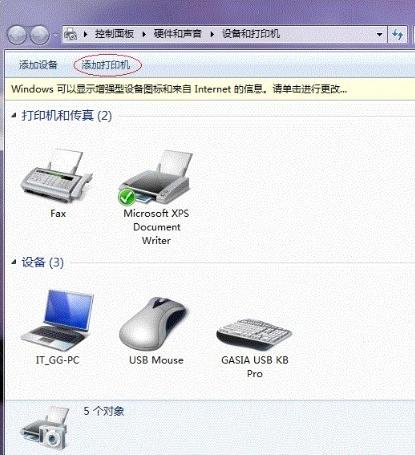 win7怎么共享打印机
