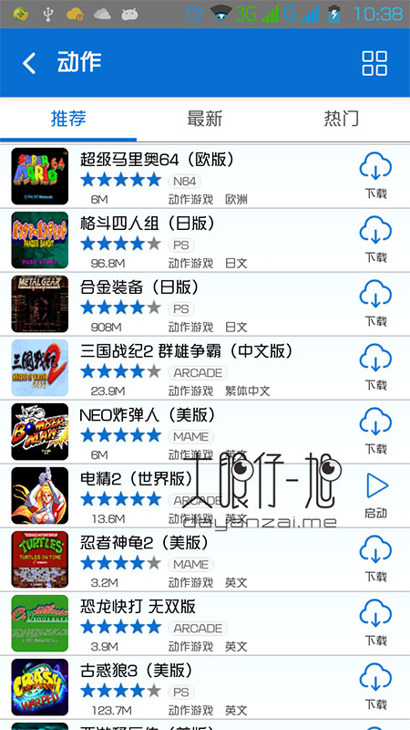 小鸡模拟器 1.7.22 中文免费版 做 Android 优秀的游戏模拟器