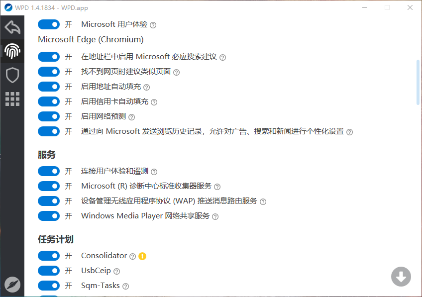 WPD v1.4.1834 Windows系统隐私优化工具