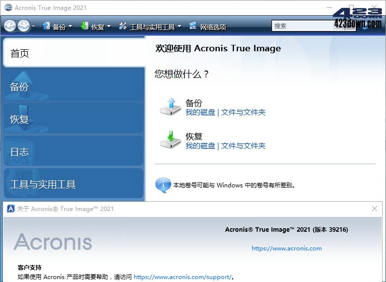 Acronis True Image 2021 25.8.1 PE单文件