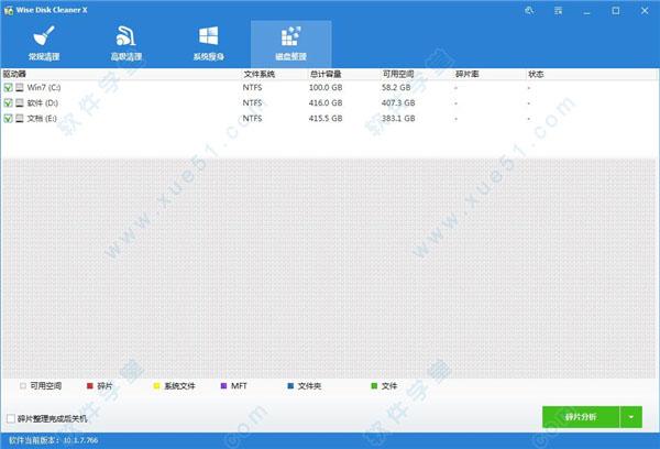 Wise Disk Cleaner v10.4.1.789便携版