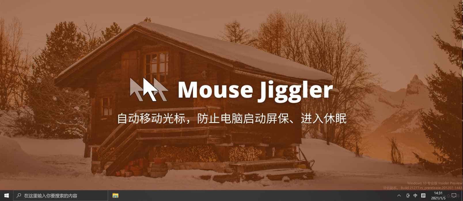 Mouse Jiggler:自动移动光标,防止电脑启动屏保、进入休眠