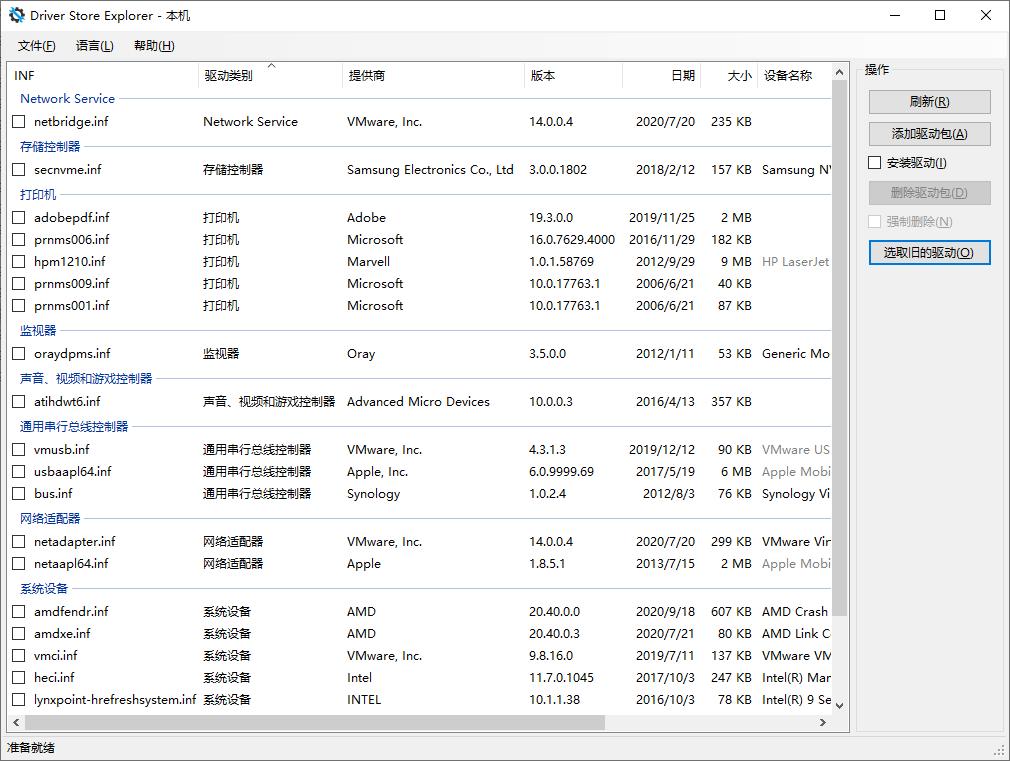驱动程序存储资源管理器 DriverStore Explorer 0.11.72 中文多语免费版