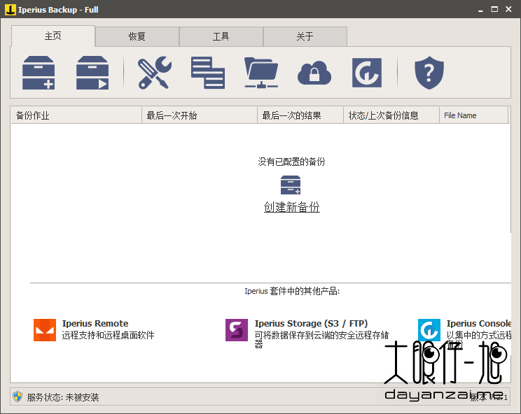备份工具Iperius Backup 7.2.1 中文免费版