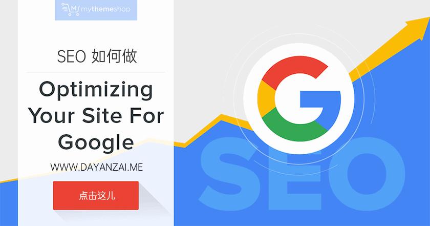网站优化之如何编写在 Google 上排名靠前的 SEO 内容