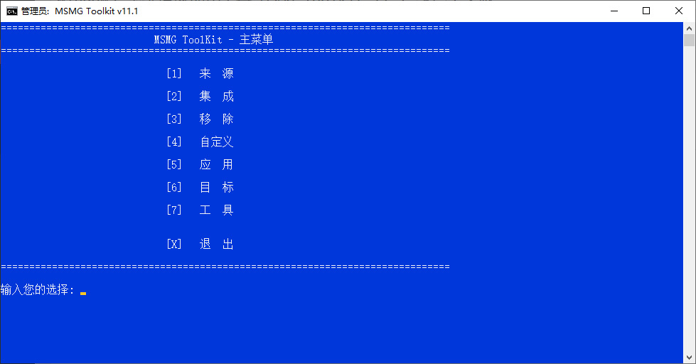 Windows 系统镜像优化工具 MSMG Toolkit 11.1 绿色中文版