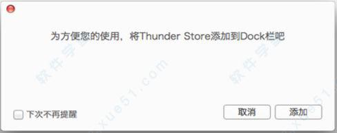 迅雷mac版 v3.3.4.4036