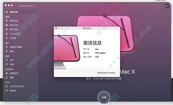 CleanMyMac X(Mac清理工具) v4.3.0中文破解版