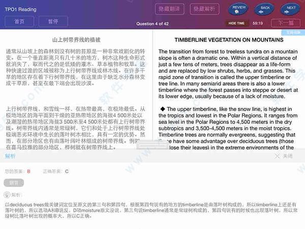 小站托福模考软件 v2.0.1官方版