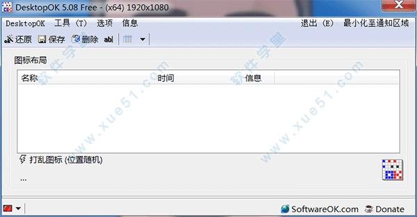 DesktopOK(桌面布局保存恢复) V8.88绿色中文版