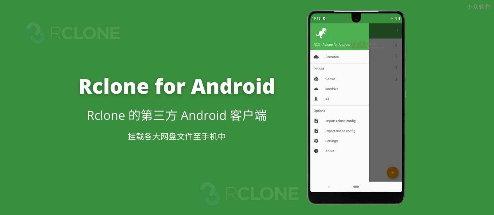 Rclone for Android – 云服务/网盘文件管理工具 Rclone 的 Android 客户端
