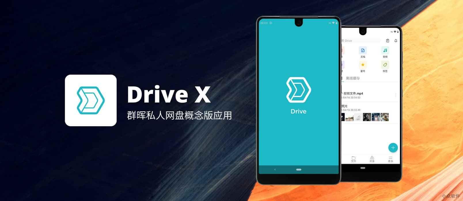 群晖发布概念版网盘应用 Drive X