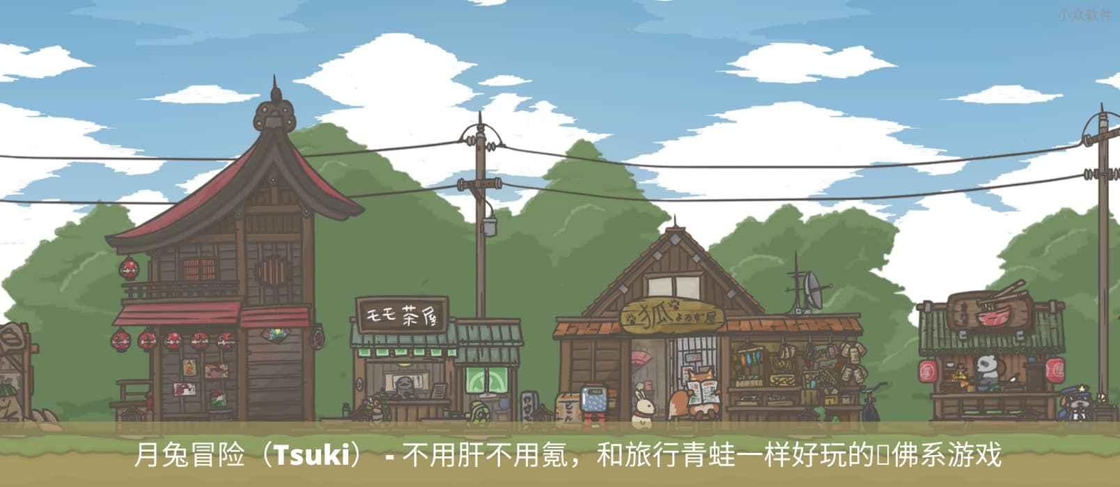 月兔冒险(Tsuki) 与旅行青蛙一样好玩的佛系游戏
