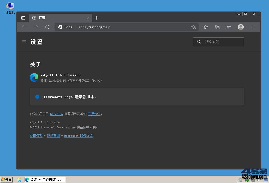 Microsoft Edge v92.0.902.67 Stable正式版